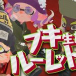 クリスマス武器ルーレットガチマッチ!!!【スプラトゥーン2】