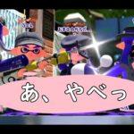 【スプラトゥーン2】キルしまくれば編成なんて関係ねぇよおおおお!!