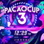 【スプラトゥーン2】PACAOCUP3