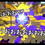 【スプラトゥーン2】ガチパワーが高いと人は壊れますww
