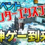 【APEX LEGENDS】新クリスマスイベント!プレイも上達するし、神ゲーすぎる!!【エーペックスレジェンズ】
