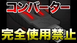 【APEX LEGENDS】コンバーター完全使用禁止!アタッチメント系統も禁止!!【エーペックスレジェンズ】