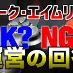 【APEX LEGENDS】アタッチメント系禁止!フリーク,エイムリングは??【エーペックスレジェンズ】