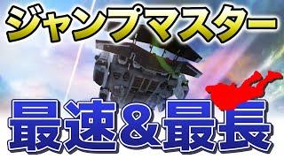 【APEX LEGENDS】ジャンプマスターの最速&最長降りを解説紹介!知識で差を付けろ!!【エーペックスレジェンズ】