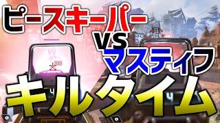 【APEX LEGENDS】ピースキーパーとマスティフどっちが強い?衝撃のキルタイム結果!!【エーペックスレジェンズ】