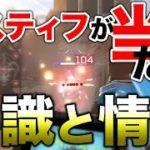 【APEX LEGENDS】マスティフが当たりやすくなる知識&情報紹介!!【エーペックスレジェンズ】