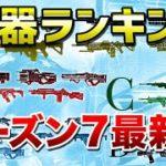 【APEX LEGENDS】環境が落ち着いたのでシーズン7武器ランキング最新版!!【エーペックスレジェンズ】