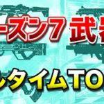 【APEX LEGENDS】シーズン7キルタイムTOP5紹介!!【エーペックスレジェンズ】