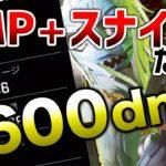 【APEX LEGENDS】EMPリブートとスナイパー縛りで4600DMG!!【エーペックスレジェンズ】