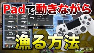 【APEX LEGENDS】新キャラコン!PC PADで動きながら漁れる設定発見!!【エーペックスレジェンズ】
