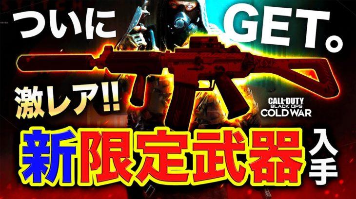 【CoD:BOCW】待望!ついに『新・限定武器』をGETすることに成功。これがイベントでしか入手できない武器。【ハセシン:Hazardous】Black Ops Cold War