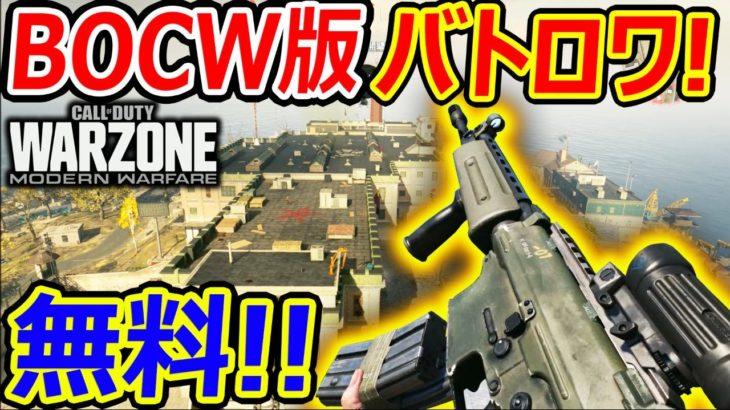 【新CoD:WARZONE】BOCW版バトロワが遂に無料枠に!!『MW×BOCWの銃で大乱闘! もう何でもありww』【実況者ジャンヌ】
