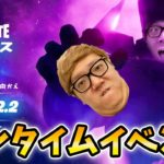 【フォートナイト】ワンタイムイベント初参加するぜ!【ヒカキンゲームズ】【FORTNITE】