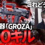 これどうなん?新武器「GROZA」で100キル!【CoD:BOCW】Black Ops Cold War