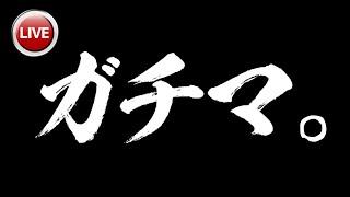 【LIVE】ゴリゴリのガチマ【スプラトゥーン2】