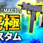 新武器「MAC-10」の究極カスタム見つけたw【CoD:BOCW】Black Ops Cold War