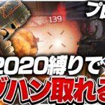 【難関】プロなら『P2020縛り』で4000ダメのハンマー取れる説w【APEX / エーペックスレジェンズ】