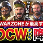 【衝撃】マジで現在のWARZONEが最高すぎる件!CoD:BOCWキャラ達が追加されてヤバいwwwww【ハセシン】CoD:WARZONE
