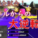 【スプラトゥーン2】ガチホコ計測10戦!ぴょん、試合中に心を折られてしまう…!?