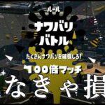 【スプラトゥーン2】完璧な立ち回りでラストに勝利を掴む。感動の100倍マッチ!【切り抜き】