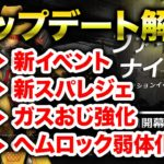 【APEX LEGENDS】ファイトナイト到来!最新アップデート解説!【エーペックスレジェンズ】