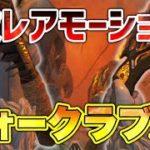 【APEX LEGENDS】激レアモーション!『ダブルウォークラブ』の瞬間!!【エーペックスレジェンズ】