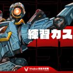 APEX LEGENDS │#VTuber最協決定戦S2 練習カスタム 3日目│ 渋谷ハル │