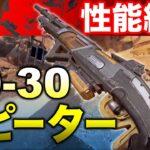 【APEX LEGENDS】新武器『30-30 リピーター』性能解説紹介!強い?弱い?【エーペックスレジェンズ】