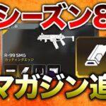【APEX LEGENDS】シーズン8で金マガジン追加確定!!性能強すぎないか!?【エーペックスレジェンズ】