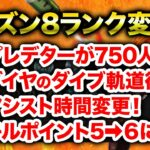 【APEX LEGENDS】シーズン8のランクに関する変更点!ダイヤのダイブ軌道復活!【エーペックスレジェンズ】