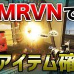 【APEX LEGENDS】MRVNで金アイテムを確定で出す方法!!【エーペックスレジェンズ】