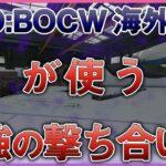 〖COD:BOCW〗海外プロが使う最強の撃ち合い方