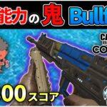 【COD:BOCW:実況】弾数で勝負!!連戦能力の高いBullfrogが強い!!【はんてぃ / Rush Gaming】
