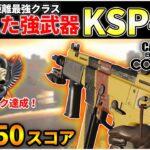 【COD:BOCW:実況】隠れ強武器SMGのKSPを使ったら、30連続キル44000スコア達成したんだが!!【はんてぃ / Rush Gaming】