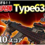 【COD:BOCW:実況】強いけど指が疲れる武器。赤色曳光弾のType63がかっこよすぎる!!【はんてぃ / Rush Gaming】