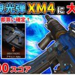 【COD:BOCW:実況】青色曳光弾のXM4が登場!かっこよすぎてテンションが上がる男【はんてぃ / Rush Gaming】