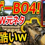 【CoD:BO4】BOCWの元となってるBO4が神ゲー『SPキャラがマジで酷すぎるww』【実況者ジャンヌ】
