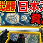 【CoD:BOCW】新武器! 日本刀が追加。。が糞バグだらけで酷いww『空中リスポーンで空が飛べる!!()』【実況者ジャンヌ】