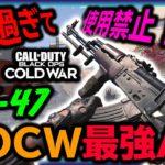 【CoD:BOCW実況】強過ぎるが故に使用禁止に!?BOCW最強AR『AK-47』海外プロカスタムで無双!【11000ダメ78キル】