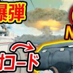 【CoD:BOCW】Nuke!! 核爆弾を打てる発射コード鞄が実装!『この新モードだけ核戦争時代』【実況者ジャンヌ】