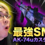 【CoD:BOCW】最強SMG AK-74u の最強カスタム3選紹介!
