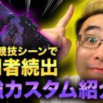 【CoD:BOCW】世界の競技シーンで!愛用者続出の「XM4」の最強カスタム紹介!
