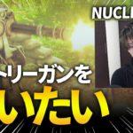 セントリーガンを救いたい。NUCLEAR獲得試合。【CoD:BOCW】Black Ops Cold War