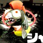【生放送】フェスおつかれさま!!お久しぶりのシャケ!【スプラトゥーン2】