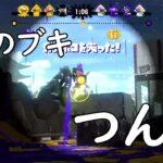 【スプラトゥーン2】最強ブキみっけ!!昔を思い出す!!!