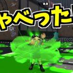 【スプラトゥーン2】タコちゃんが日本語をしゃべると聞いてスローで聞いたらマジでしゃべっていた!