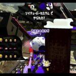 【スプラトゥーン2】やっぱソイチューバーは救えねぇ!!!