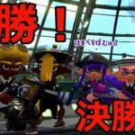【スプラトゥーン2】スぺ被り禁止大会で優勝した!!!【切り抜き】