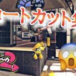 【スプラトゥーン2】【小ネタ】【ショートカット集】【ステージ破壊?!】修整必須!【Splatoon2】
