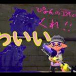【スプラトゥーン2】ガチマ中に嬉しいイラストを見つけましたwww【切り抜き】